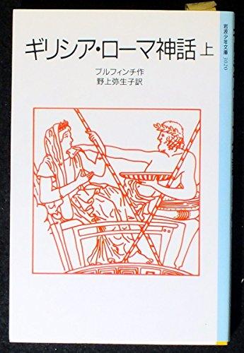 ギリシア・ローマ神話 (上) (岩波少年文庫 (3020))の詳細を見る