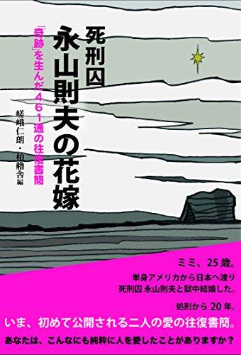 死刑囚 永山則夫の花嫁ー「奇跡」を生んだ461通の往復書簡 (柏艪舎ネプチューンノンフィクションシリーズ)