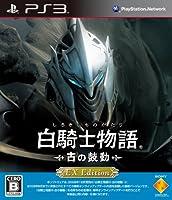 白騎士物語 -古の鼓動- EX Edition - PS3