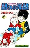 熱くんの微熱 5 (少年チャンピオン・コミックス)