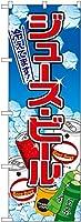 のぼり ジュース・ビール No.2727 [並行輸入品]