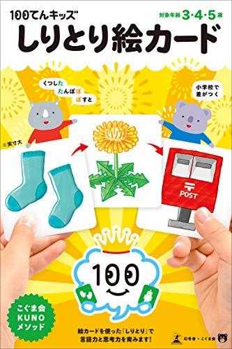 幻冬舎 100てんキッズ しりとり絵カード