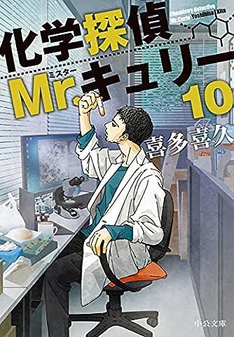化学探偵Mr.キュリー10 (中公文庫, き40-15)