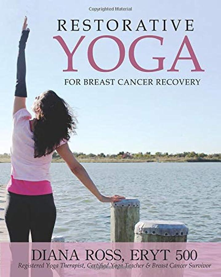 アーカイブおんどり寺院Restorative Yoga For Breast Cancer Recovery: Gentle Flowing Yoga For Breast Health, Breast Cancer Related Fatigue & Lymphedema Management