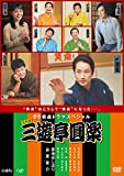 BS笑点ドラマスペシャル 五代目 三遊亭圓楽[DVD]