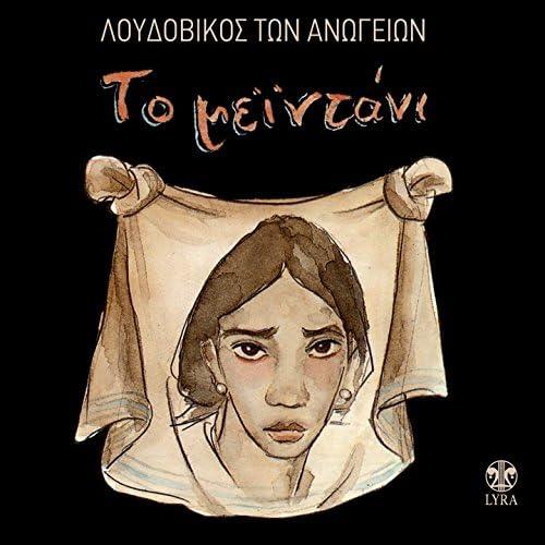 Loudovikos Ton Anogion, Daphne Panourjia & Dionisis Frysalis