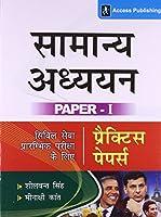 Samanya Adhyayan Practice Paper-1