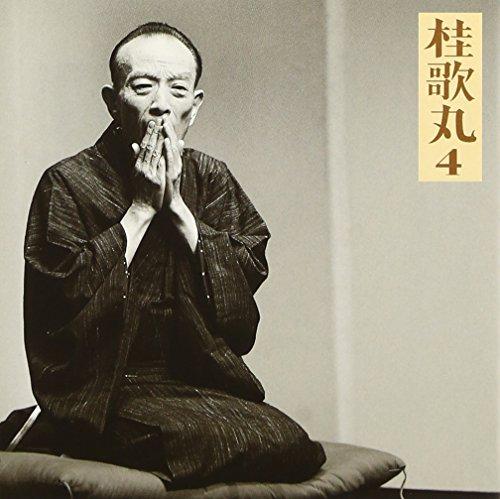 桂歌丸4「双蝶々雪の子別れ」-「朝日名人会」ライブシリーズ18