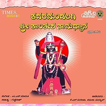 Kadaramandalagi Sri Kantesha Namadhyana
