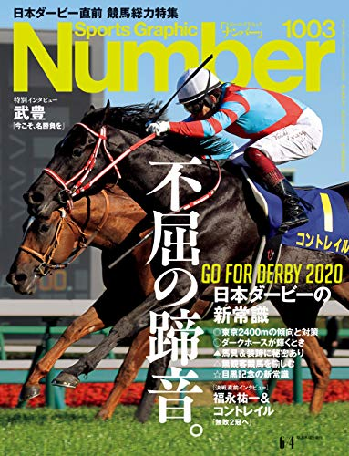 Number(ナンバー)1003号[雑誌]