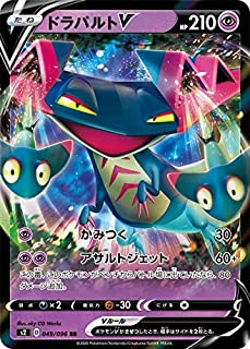 ポケモンカードゲーム S2 049/096 ドラパルトV 超 (RR ダブルレア) 拡張パック 反逆クラッシュ
