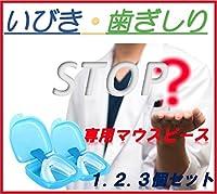 [NET-O] いびき 歯ぎしり 防止 マウスピース オンリーワン DIY お得用セットあり (3set)