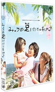 日本テレビ 24HOUR TELEVISION スペシャルドラマ2008 「みゅうの足パパにあげる」 [DVD]...