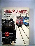 列車名大研究 (1979年)