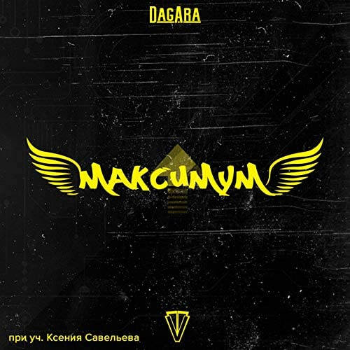Dagara feat. Ксения Савельева