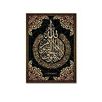 黄金のイスラムポスター黄金のアラビア書道宗教詩コーラン壁アートパネルプリントイスラム教徒のキャンバス絵画インテリアリビングルーム家の装飾40x60cmフレームなし