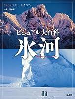 ビジュアル大百科 氷河