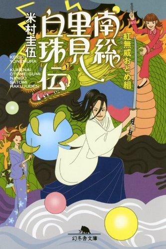 南総里見白珠伝―紅無威おとめ組 (幻冬舎文庫)