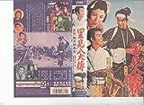 里見八犬伝・第一部「妖刀村雨丸」 [VHS]