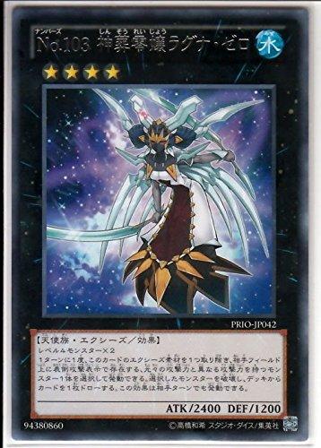 yugioh cards number 103 - 4