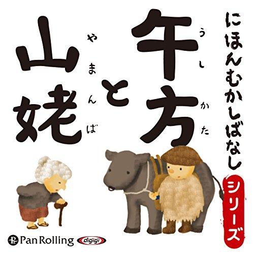 『牛方と山姥』のカバーアート