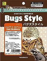 (まとめ買い)三晃商会 F122 バグズスタイル ジャイアントミルワーム 30g 小動物用フード 【×10】