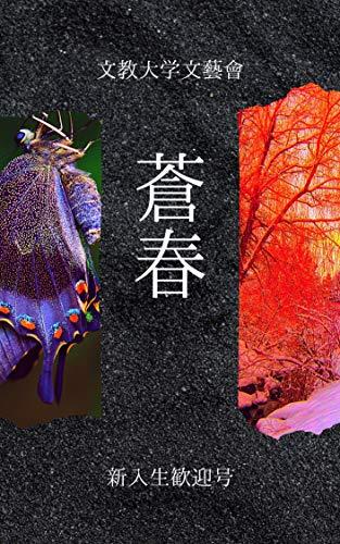 蒼春: 文教大学文藝會春号