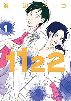 [渡辺ペコ]の1122(1) (モーニングコミックス)