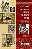 Adivasi Sahayyak Prakalp Adhikari Pariksha -2