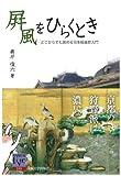屏風をひらくとき (阪大リーブル) -どこからでも読める日本絵画史入門