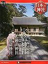 日本の神社 64号  宇倍神社・大神山神社・倭文神社   分冊百科
