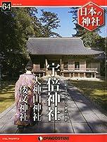 日本の神社 64号 (宇倍神社・大神山神社・倭文神社) [分冊百科]