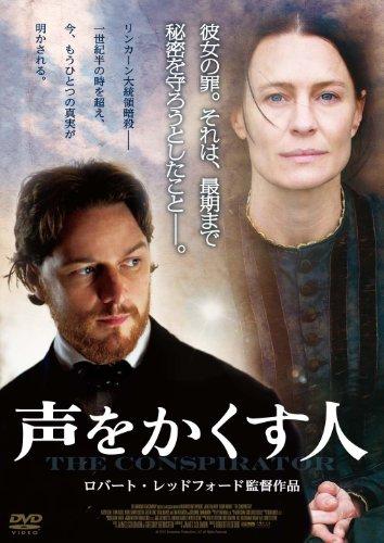 声をかくす人 [DVD]