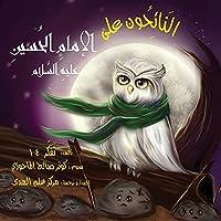 النَائِحُون على الإمامِ الحُسينِ عليهِ ا&#1604