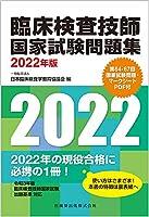 51zcj3 D58S. SL200  - 臨床検査技師試験
