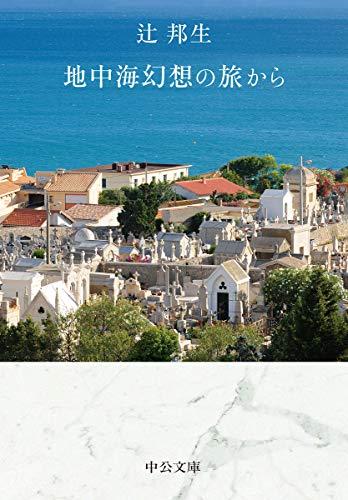 地中海幻想の旅から (中公文庫)