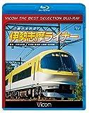 ビコムベストセレクションBDシリーズ 近畿日本鉄道 伊勢志摩ライ...[Blu-ray/ブルーレイ]