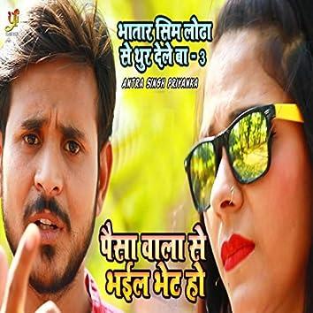 Paisa Wala Se Bhaile Bhent Ho - Single