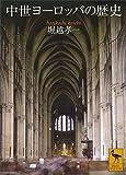 中世ヨーロッパの歴史 (講談社学術文庫)