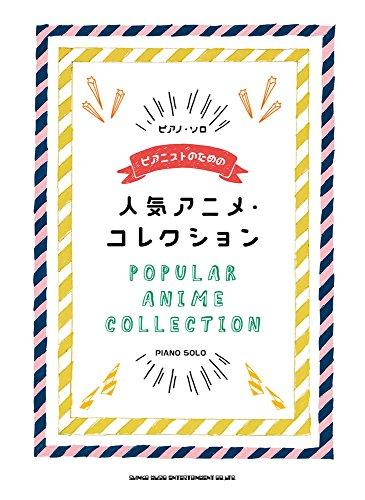 ピアノ・ソロ ピアニストのための人気アニメ・コレクション