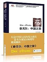 泰戈尔:中国之旅(中印文化的焦点,泰戈尔三次访华实录.)