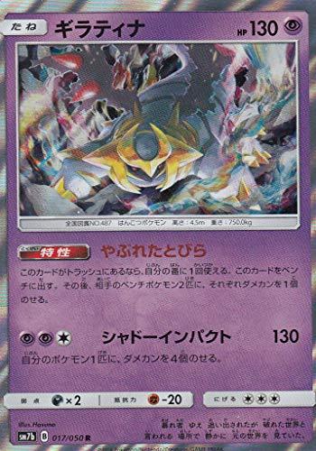 ポケモンカードゲーム ギラティナ レア SM7b 017/050 強化拡張パック フェアリーライズ