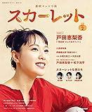 NHKドラマ・ガイド 連続テレビ小説 スカーレット Part2