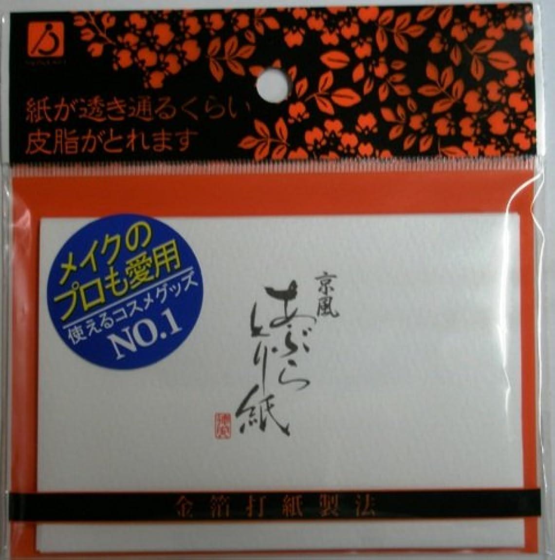 扱いやすい霜本京風あぶらとり紙 45枚入 FP-381