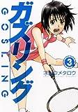 ガズリング 3 (芳文社コミックス)
