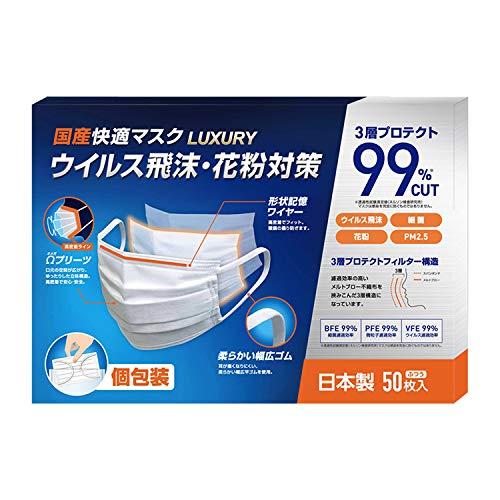 【Amazon限定ブランド】日本製 マスク 不織布 個包装 4段オメガプリーツ 6MM幅広ゴム 50枚入り 使い捨て 50X3