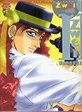 Zwei (Anime Artbook - Sonic Soldier Borgman, Detonator Orgun, more)
