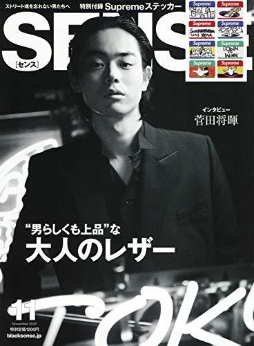 SENSE(センス) 2020年 11 月号 [雑誌]