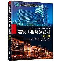 建筑工程财务管理(第二版)