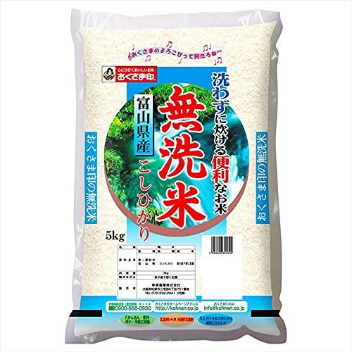無洗米 富山県産コシヒカリ5kg